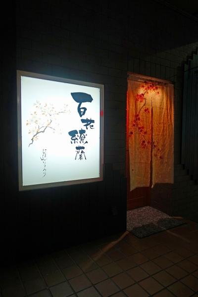 百花繚蘭002