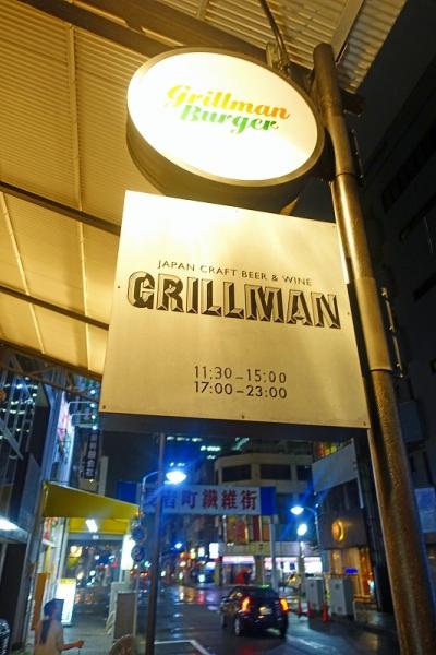 グリルマン007
