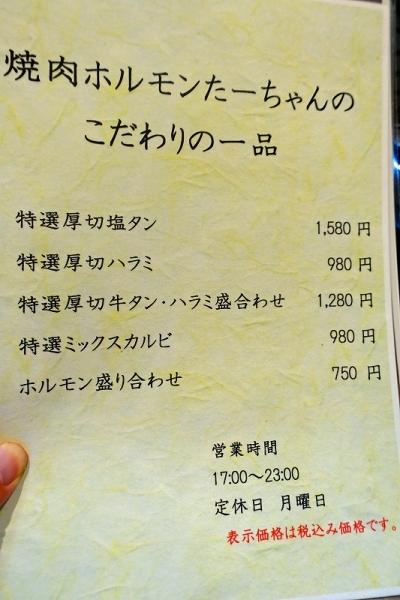 たーちゃん(2)002
