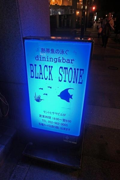ブラックストーン001