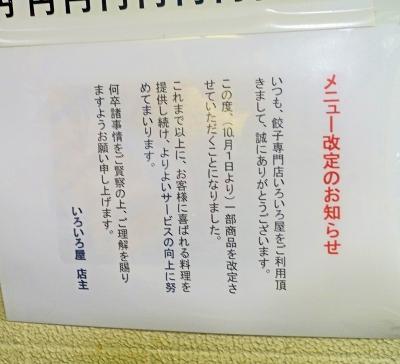 いろいろ屋(3)003