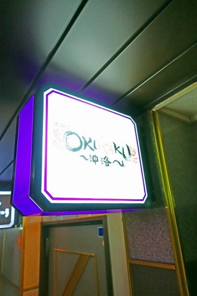 OKIRAKU(3-2)013.jpg