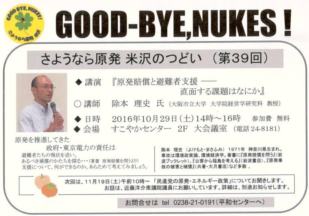 sayonara39 20161008_