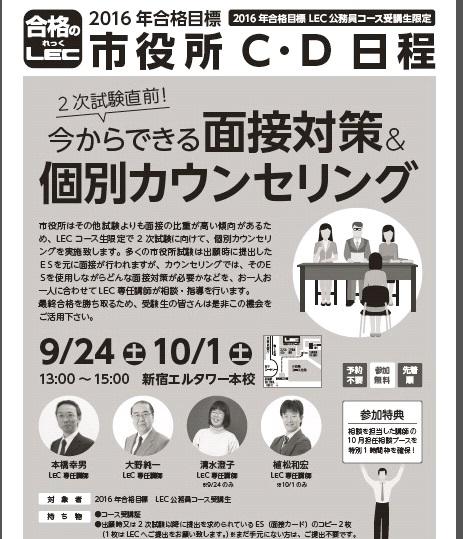 CD日程相談会