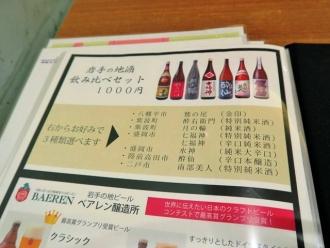16-4-7 品酒のみくらべ