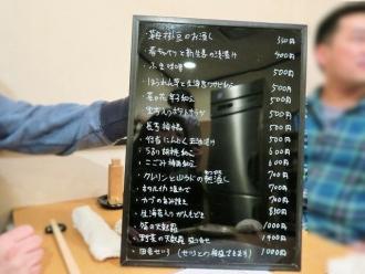 16-4-12 品黒板
