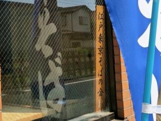 16-5-1 東京蕎麦の会