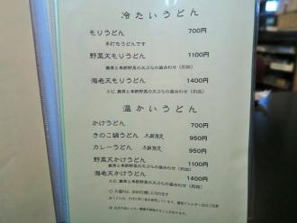 16-5-1 品うどん