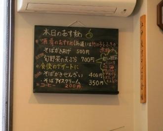 16-5-1 品黒板