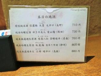 16-5-6 品酒
