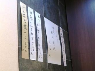 16-5-9 品ひやし