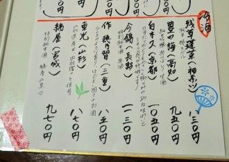 16-5-10 品酒