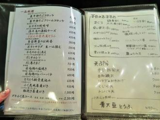 16-6-3 品料理