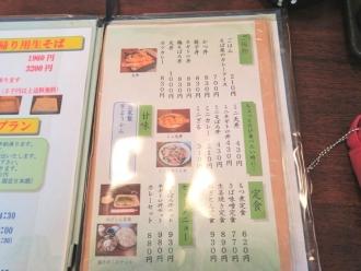 16-6-12 品定食