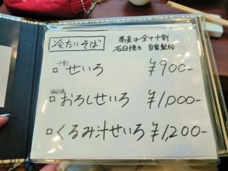 16-7-5 品そば1