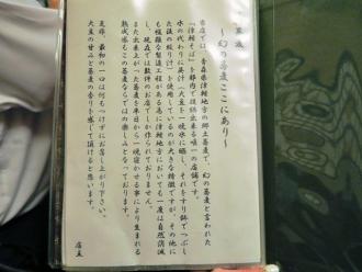 16-7-14 品津軽