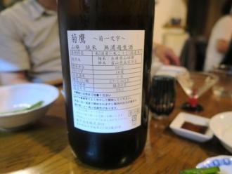 16-7-12 酒6うら