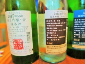 16-7-20 酒1