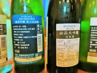 16-7-20 酒2