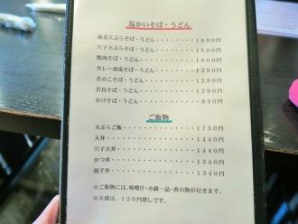 16-7-23 品丼