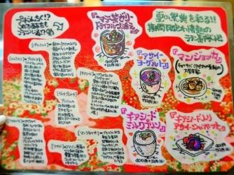 16-8-4 品リオ甘味