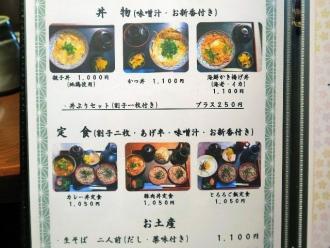 16-8-7 品定食