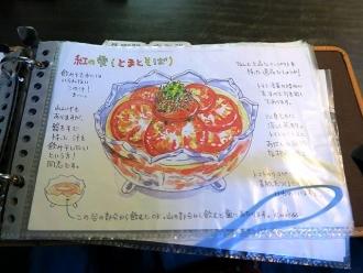 16-8-26 品トマト