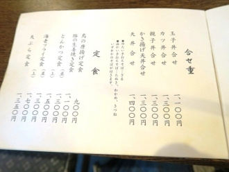 16-8-28 品定食