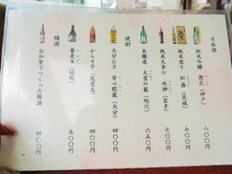 16-8-29 品酒