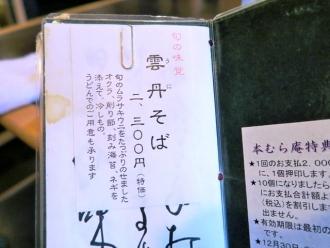 16-8-31 品雲丹