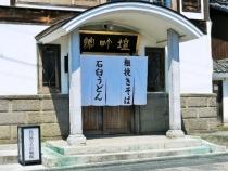 16-9-2 店あぷ