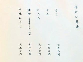 16-9-5 品そばあぷ