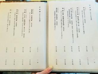 16-9-5 品酒1