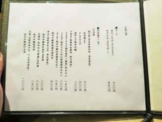 16-9-7 品酒