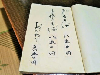 2016-9-15 品そば