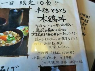 16-9-17 品軍鶏丼は