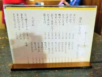 16-9-21 品そば