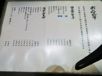 16-9-25 品そば