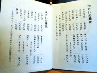 16-10-7 品そば