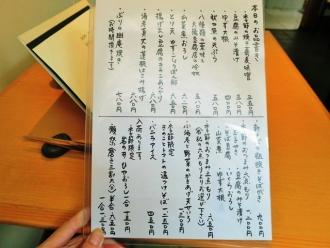 16-10-7 品本日