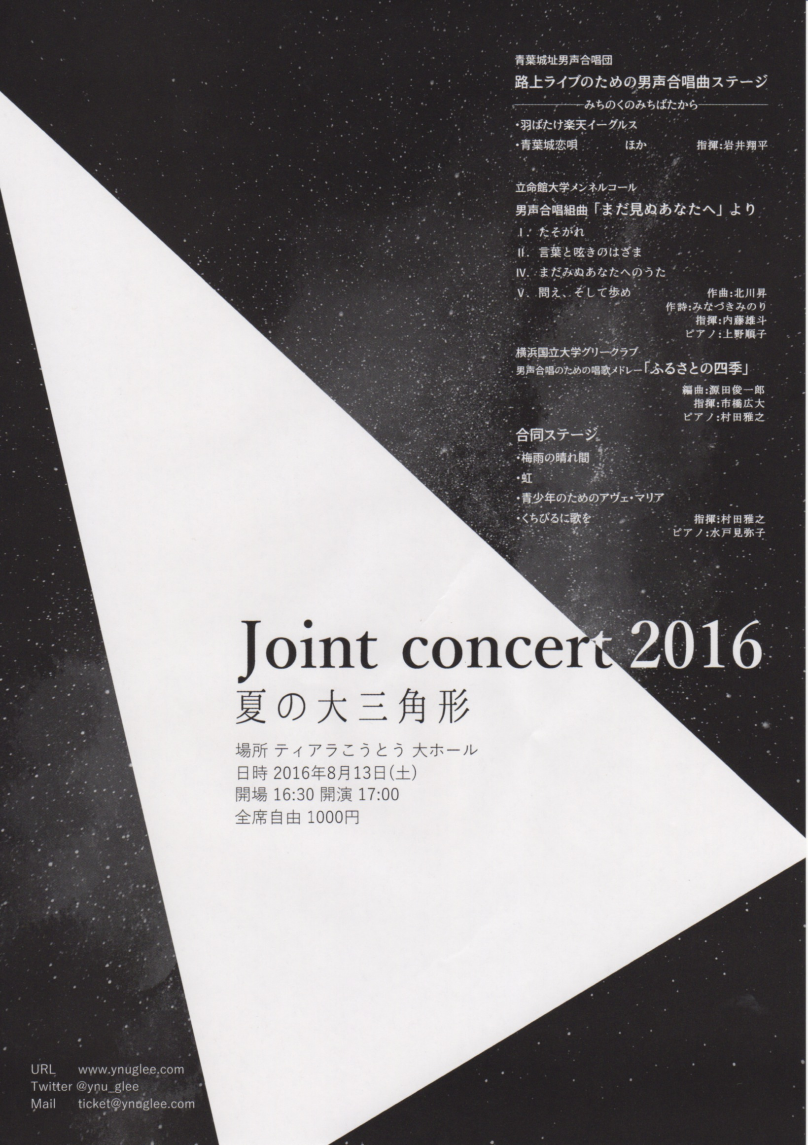 Joint concert 2016