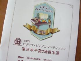 東日本千葉2地区本選