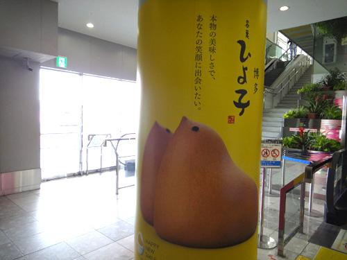 201604Fukuoka-1.jpg
