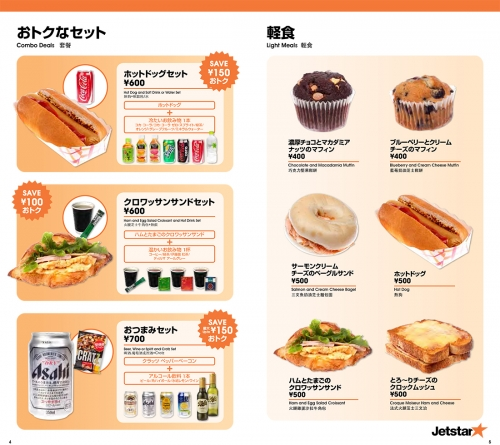201604Fukuoka_to_Narita_JetStar-12.jpg