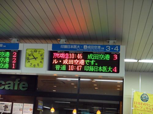 201604Narita_Terminal3-1.jpg