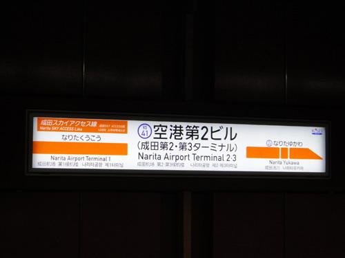 201604Narita_Terminal3-21.jpg