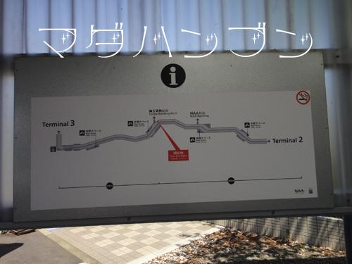 201604Narita_Terminal3-8.jpg