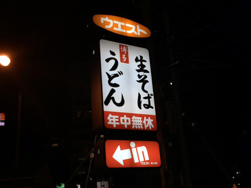 20160503WEST_UDON_Kamagaya-4.jpg