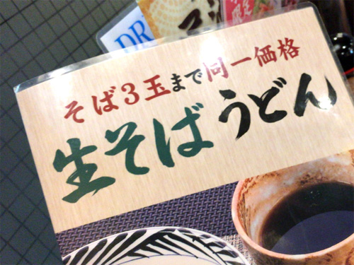 20160503WEST_UDON_Kamagaya-8.jpg