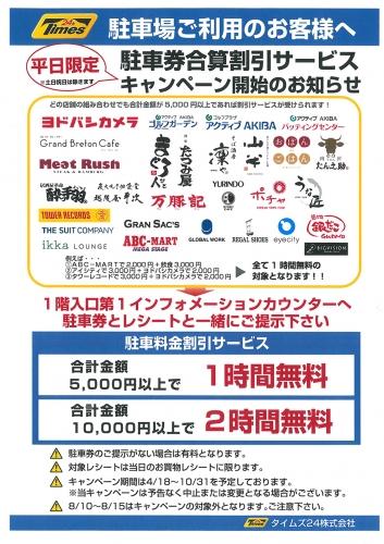 20160505Tannosuke_Akihabara-8.jpg